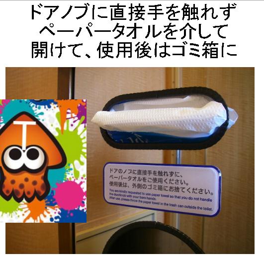 客船にっぽん丸のトイレの使い捨て紙タオル