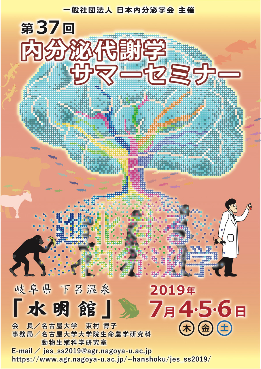 The Japan Endocrine Society