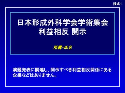 利益相反(COI)について|第28回日本形成外科学会基礎学術集会