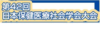 日本保健医療社会学会大会