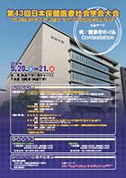 第43回日本保健医療社会学会大会