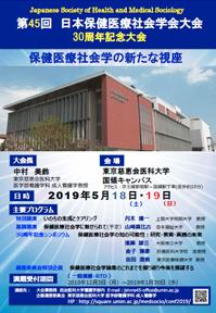 第45回日本保健医療社会学会大会