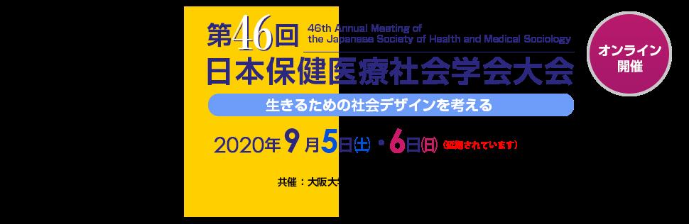 第46回日本保健医療社会学会大会