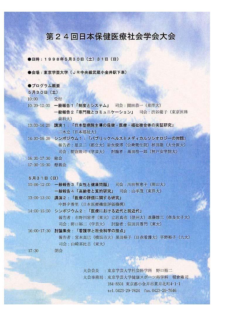 大会履歴:日本保健医療社会学会